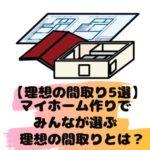 【理想の間取り5選】